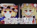 【うごメモ】昔描いたうごメモをリメイク(???)してみた【東方】