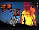 [第二部]#19  VSガイコツの親玉! 『ピックスアーク  Switch版』
