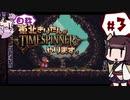 【TIMESPINNER】自称東北きりたんがTIMESPINNERやります#3【VOICEROID実況】