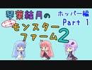 【VOICEROID実況】琴葉結月のセーブ&ロード禁止モンスターファーム2 Part1 ホッパー編