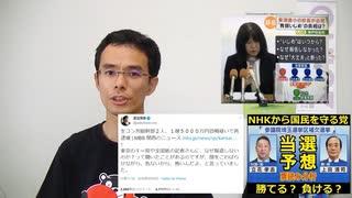 171回 最近のマスゴミっぷりをサラッと解説 ~神戸いじめ、埼玉補選、関西生コンを例に~
