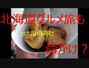 なめくじ旅行記in北海道檜山