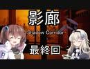 [影廊 -Shadow Corridor-]を一人と一羽がプレイpart5(終)