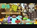 【週刊Minecraft】最強の匠は俺だ!絶望的センス4人衆がカオス実況!#24【4人実況】