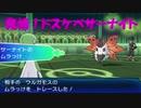 【ポケモンUSM】発情! ドスケベサーナイト【ドブナイト】