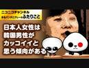 日本人女性は「韓国スターがカッコイイ」=「韓国男性がカッ...
