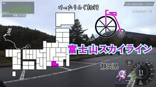 [自転車]富士山スカイライン