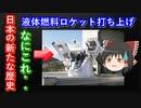 【ゆっくり解説】日本の宇宙開発の歴史12