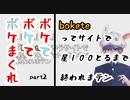 boketeのサイトで星100個とるまでやめれまテン!!part2