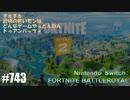 082 ゲームプレイ動画 #743 「フォートナイト:バトルロイヤル」