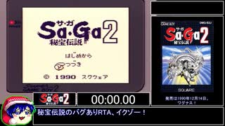 【バグあり】Sa・Ga2 秘宝伝説 毒バグ禁止RTA 53分49秒 前編