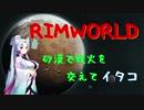 【RimWorld】辺境の惑星にたどり着イタコ No.4【VOICEROID実況】