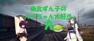 【WOT】東北ずん子のオイちゃん大好きナイン