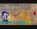 『Minecraft』アンプリファイドで適当にMinecraftする!!Part4【ゆっくり実況】