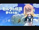 【桜乃そら】ゼルダの伝説 夢をみる島 ~3章~【VOICEROID実況】