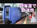 ゆかれいむの北海道で鉄道旅。その2