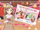 市ヶ谷有咲誕生日記念「す、好きなんかじゃない!」