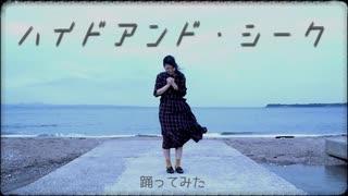 【踊ってみた】ハイドアンド・シーク【強