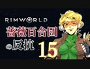 【Rimworld】薔薇百合団の反抗15【腐向け】