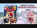 琴葉姉妹と0から始めるポケモンカードオンライン「準備編」