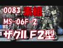 【ガンプラ】MS-06F-2を組み立てる(素組)