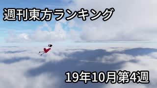 週刊東方ランキング 19年10月第4週
