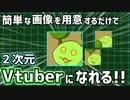 【フリーツール】簡単に2次元Vtuberになれるツール「Mock2Dtalker」リリース【Vtuber】