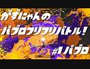 【splatoon2】#01 がずにゃんのパブロフリフリバトル!【パブロ/ナワバリ編】