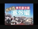北千住で寿司屋改装 〜番外編〜 台風前に大家さんの古屋を解体作業