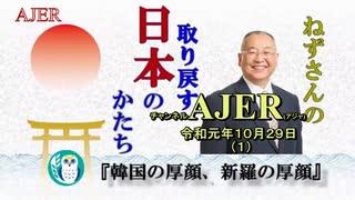 『韓国の厚顔、新羅の厚顔(前半)』小名木善行 AJER2019.10.29(1)
