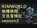 【RimWorld】異種族間交流冒険記 season2 part6【実況】
