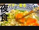 【夜食】サッポロ一番塩ラーメンの最強レシピ サラリーマン料理人アカタロ