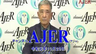 『日本郵政の迷走は「民営化」という構造改悪の当然の帰結(前半)』稲村公望 AJER2019.10.29(3)