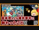 【スーパーマリオ改訂版】宮本茂さんが横井軍平さんに教わったこと【第4回後編-ゲーム夜話】