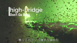 Don't Go Back / high-bridge feat.巡音ルカ