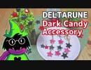 【DELTARUNE】ダークキャンディみたいなアクセサリー【ラルセイと一緒】