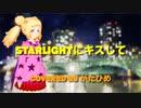 【うたってみた】「STARLIGHTにキスして」covered by がたひめ