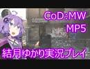 結月ゆかりが行くCoD:MW part 1 MP5の拡張性がすごい