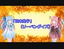 【VOICEROID劇場】ショート劇場#2「元ネタ」