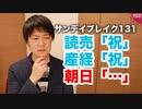 即位礼正殿の儀に文句ばかりの朝日新聞、本当に日本の新聞か?【サンデイブレイク131】
