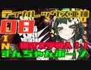 【MHW:I】太刀ずん子の気楽なアイスボーン#08【Voiceroid実況】ティガ亜種