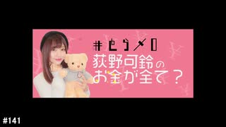 #とらメロ 荻野可鈴のお金がすべて? #141 (2019.10.01)
