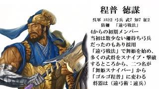 【三国志大戦5】ノンレア呉バラ武勇伝・2
