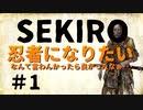 【二人実況】忍者になりたいなんて言わんかったらよかったなぁ・・・ Part.01【SEKIRO】
