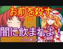 """【囲碁】盤上の""""ガバ""""ナンス4【ゆっくり実況】"""
