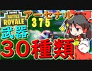 【フォートナイト】30種類の武器でビクロイ!?待ちに待ったアーセナルに挑む! ...