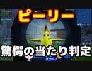 【フォートナイト】ピーリーのバナナの当たり判定を検証してみた結果wwwww