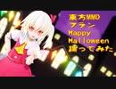 東方MMD フラン Happy Halloween踊ってみた