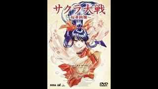1997年12月18日 OVA サクラ大戦 桜華絢爛 挿入歌 「甲板フラフラ」(陶山章央)