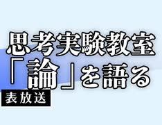 #305表 岡田斗司夫ゼミ 思考実験教室~「論」を語る(4.11)